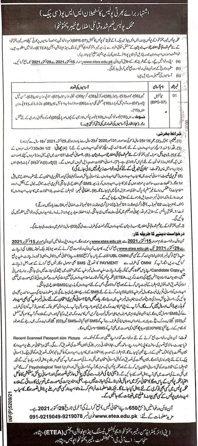 Police Constable Merged Areas Jobs 2021 –  Police Department Kpk Jobs SSU CPEC 2021